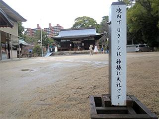 Shitsurei