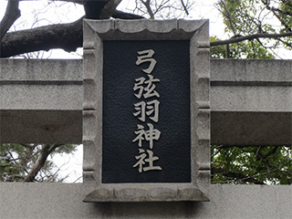 Yuzuruhajinzya